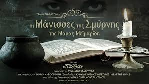 ΠΑΜΕ ΘΕΑΤΡΟ:  ΘΕΑΤΡΟ ΠΑΛΛΑΣ «ΟΙ ΜΑΓΙΣΣΕΣ ΤΗΣ ΣΜΥΡΝΗΣ»