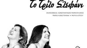 Πάμε Θέατρο: Το Τρίτο Στεφάνι